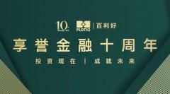 plotio financial group limited百利好金融集团有限公司介绍